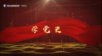 学党史:从苦难走向辉煌——中国共产党的风雨历程